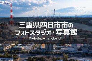 三重県四日市市 イメージ