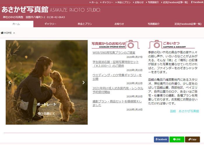 あさかぜ写真館 亀田八幡宮写真室のキャプチャ画像