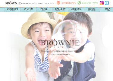 BROWNIE STUDIO(ブラウニースタジオ)