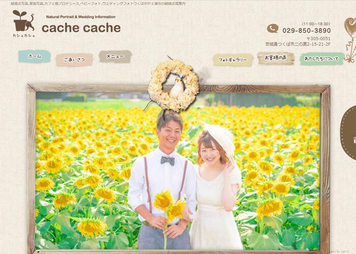 cache cache(カシュカシュ)のキャプチャ画像