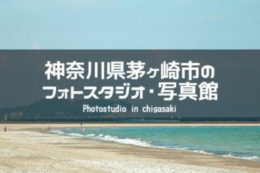 神奈川県茅ケ崎市 イメージ