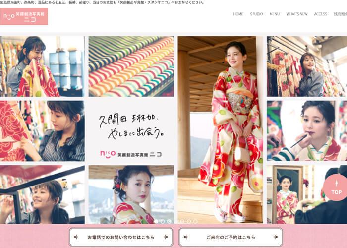 笑顔創造写真館ニコ 東広島店キャプチャ画像