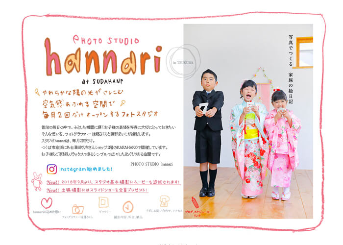 フォトスタジオ hannariのキャプチャ画像