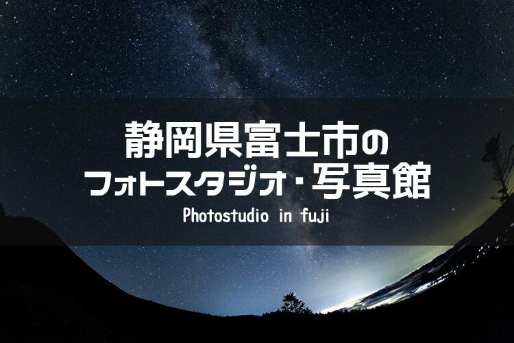 静岡県富士市 イメージ