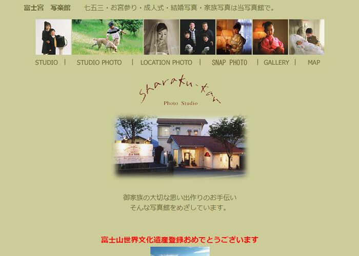 富士宮写楽館 キャプチャ画像