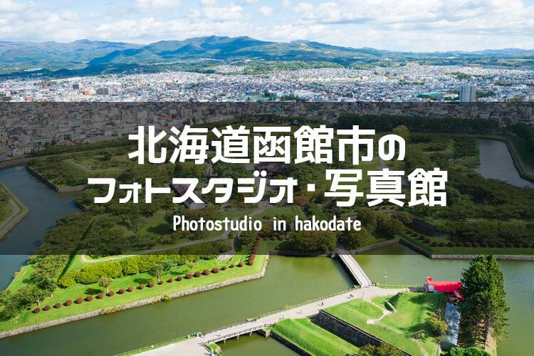 北海道函館市 イメージ