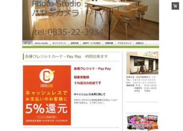 Photo Studio ハヤシカメラ
