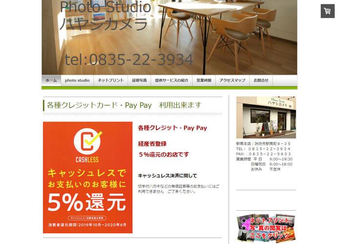 Photo Studio ハヤシカメラのキャプチャ画像