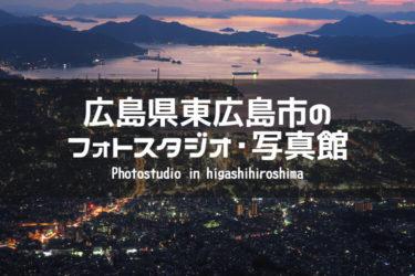 広島県東広島市でおすすめのフォトスタジオ・写真館5選