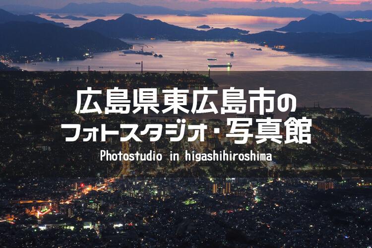 東広島 イメージ