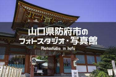 防府周辺でおすすめのフォトスタジオ・写真館2選|山口県防府市