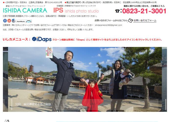 ishida-camera