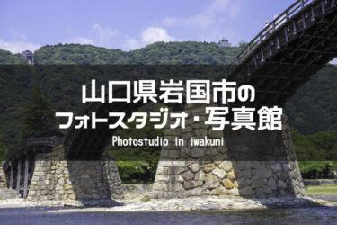 山口県岩国市でおすすめのフォトスタジオ・写真館2選