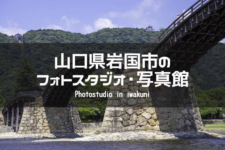 山口県岩国市 イメージ