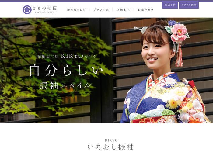 KIMONO KIKYO(きもの桔梗)のキャプチャ画像