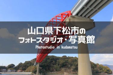 広島県下松市 イメージ
