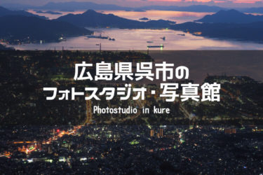 広島県呉市でおすすめのフォトスタジオ・写真館5選