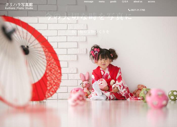 Kurihara Photo Studio(クリハラ写真館)のキャプチャ画像