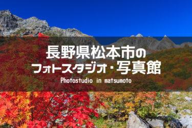 長野県松本市 イメージ