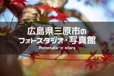 三原周辺でおすすめのフォトスタジオ・写真館3選|広島県三原市