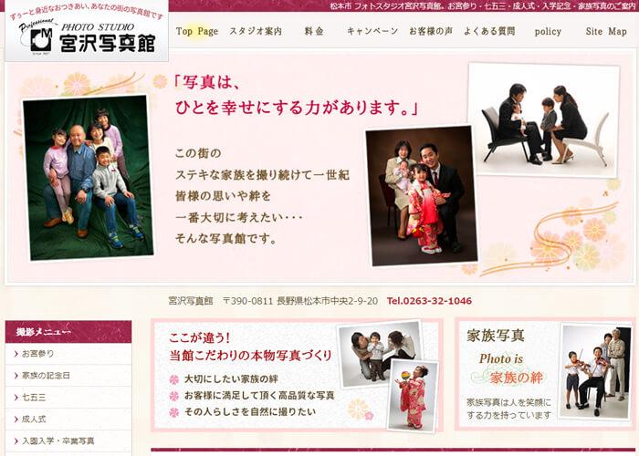 宮沢写真館のキャプチャ画像