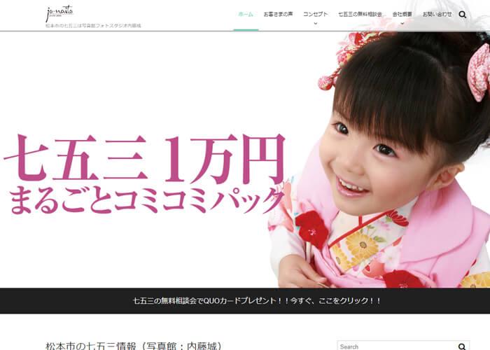 フォトスタジオ内藤城のキャプチャ画像