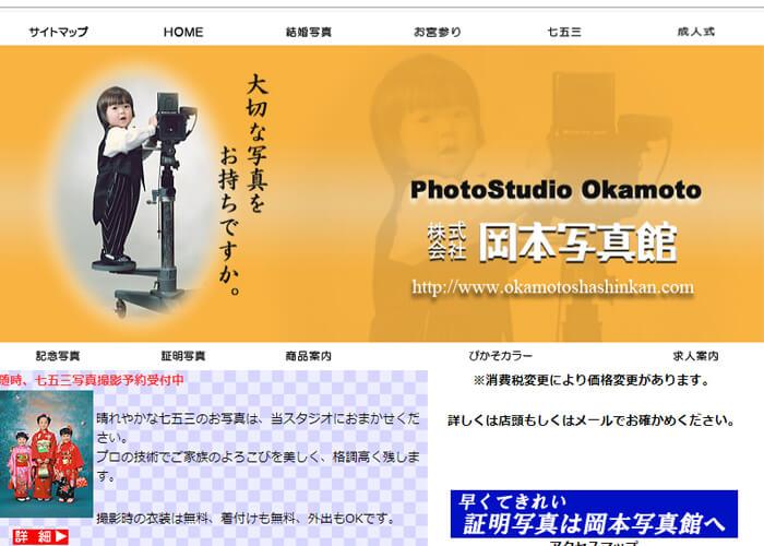 岡本写真館 キャプチャ画像