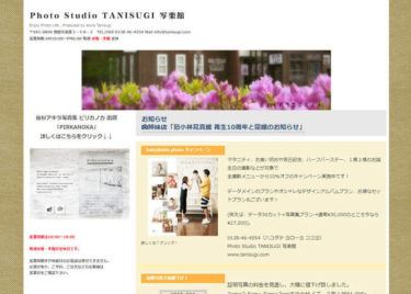 Photo Studio TANISUGI写楽館