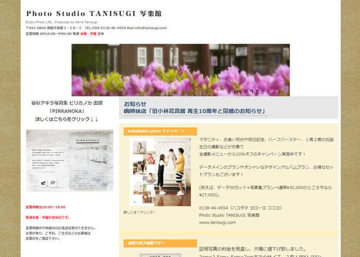Photo Studio TANISUGI写楽館のキャプチャ画像