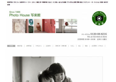 Photo House 写楽館