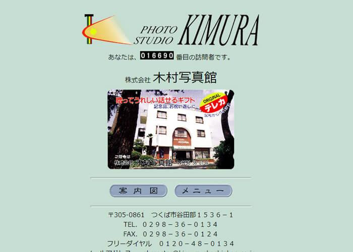 木村写真館のキャプチャ画像