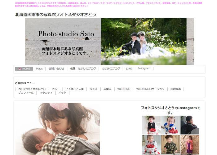 Photo studio Sato