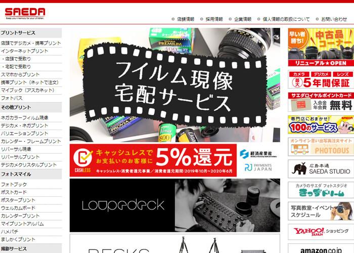 カメラのサエダ 東広島店 キャプチャ画像