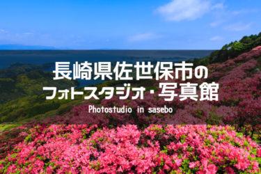 長崎県佐世保市でおすすめのフォトスタジオ・写真館5選