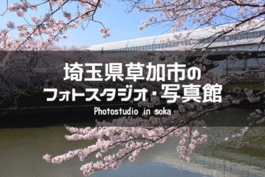 草加周辺でおすすめのフォトスタジオ・写真館5選|埼玉県草加市
