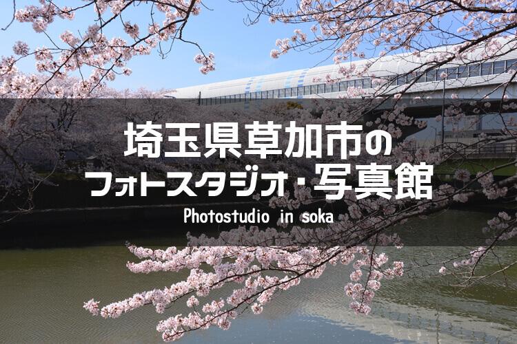 埼玉県草加市 イメージ