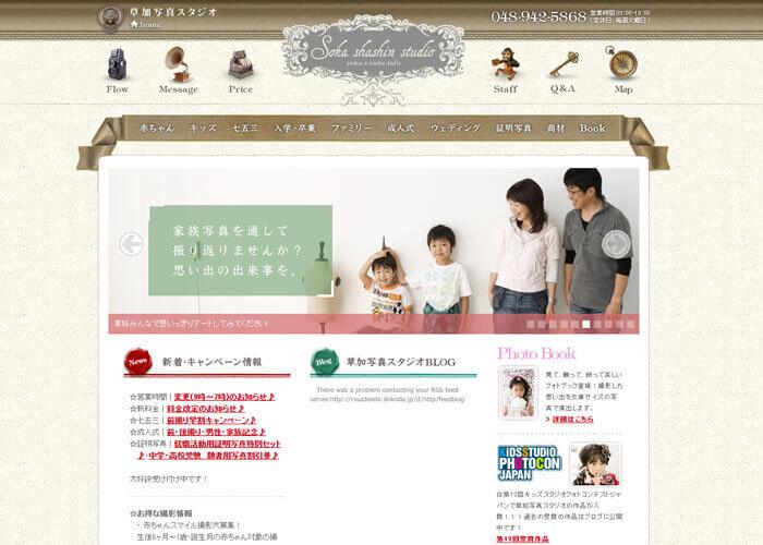Soka shashin studio(草加写真スタジオ)のキャプチャ画像
