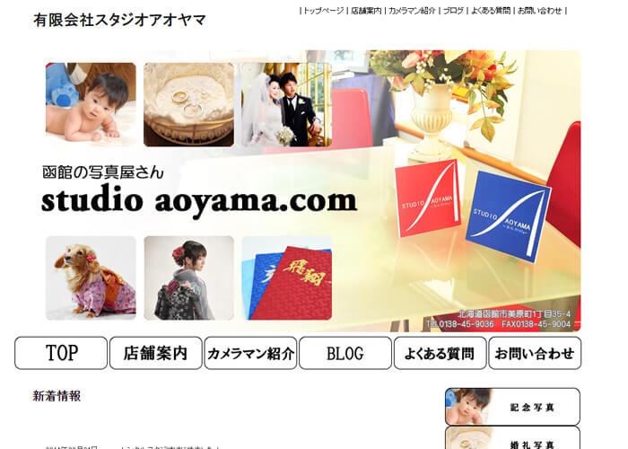 スタジオアオヤマのキャプチャ画像