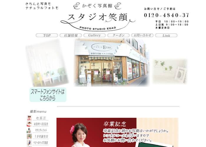 PHOTO STUDIO EGAO(家族写真館スタジオ笑顔)のキャプチャ画像
