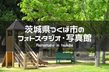 茨木減つくば市 イメージ