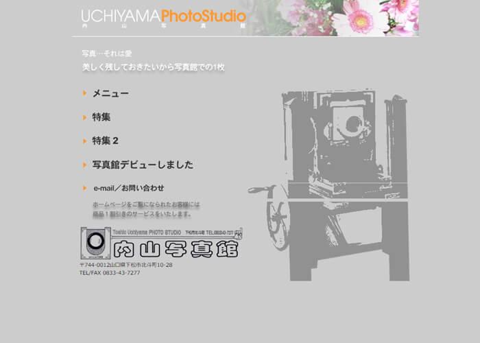 ウチヤマフォトスタジオ