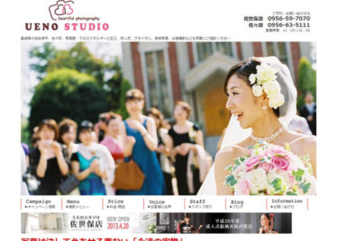 UENO STUDIO(うえのスタジオ)佐世保店