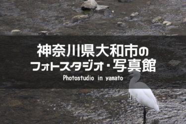 神奈川県大和市 イメージ