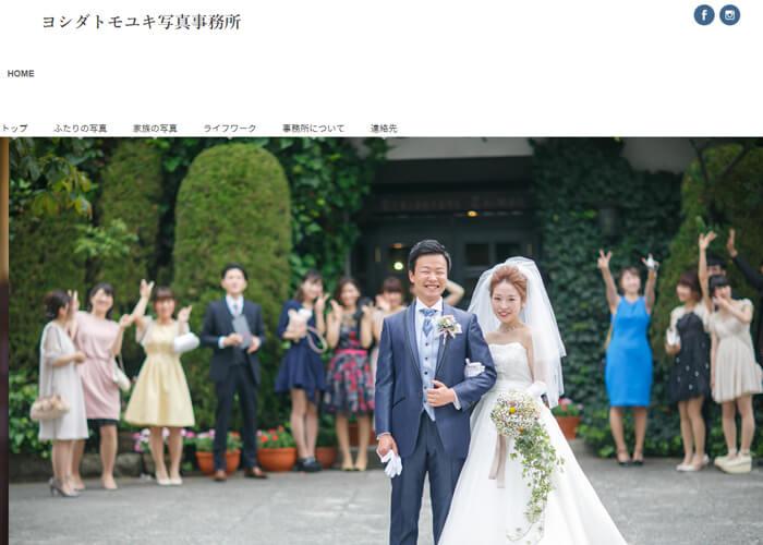 ヨシダトモユキ写真事務所のキャプチャ画像