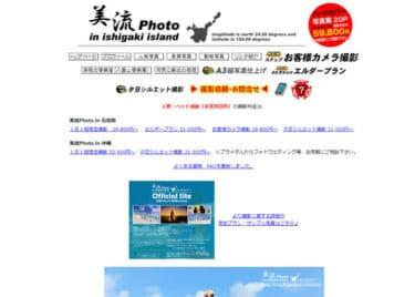 美流Photo in ishigaki island キャプチャ