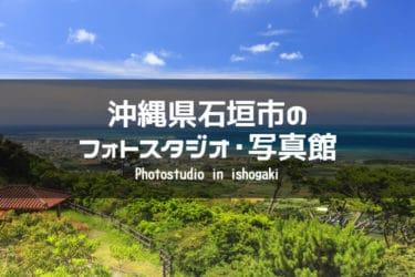沖縄県石垣市 イメージ