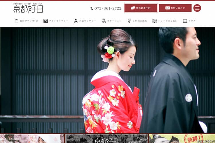 京都好日のキャプチャ画像