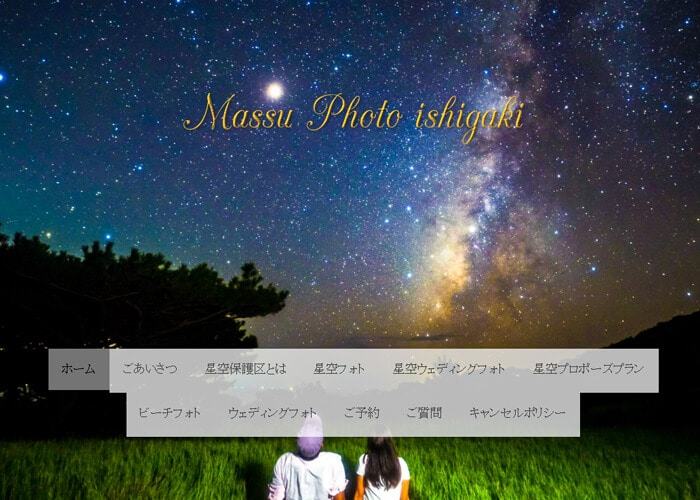 Massu Photo ishigaki キャプチャ