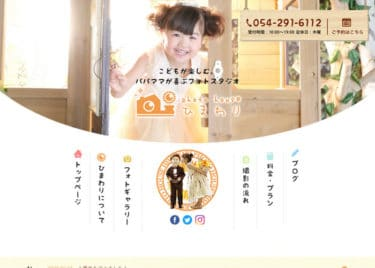 Photo house ひまわり