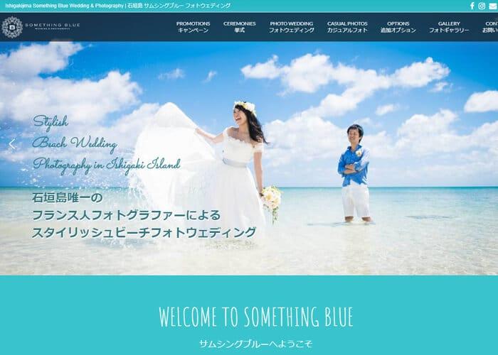 SOMETHING BLUE(サムシングブルー)のキャプチャ画像